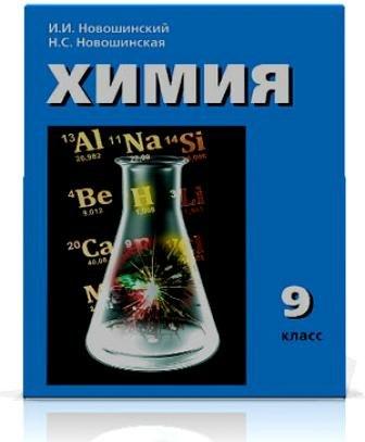Скачать учебник по химии 9 класс новошинский pdf.