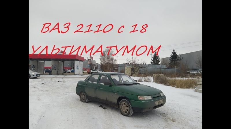 ВАЗ 2110 с 18 УЛЬТИМАТУМОМ в багажнике!