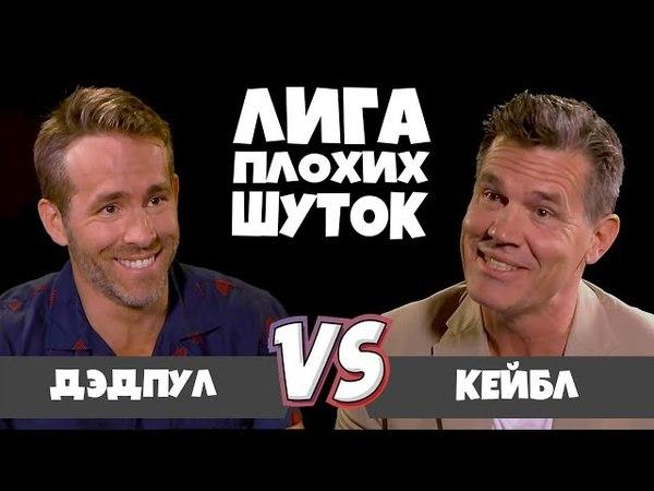 Лига Плохих Шуток - [Дэдпул против Кейбла] (RUS VO)