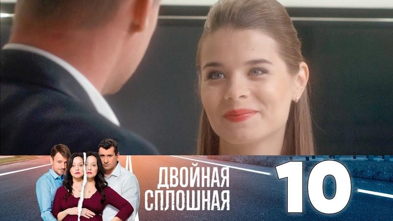 Двойная сплошная 1 сезон 10 серия