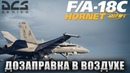 DCS World : F/A-18C - Дозаправка в воздухе от танкера S-3