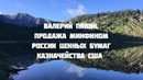 Семинар в Горном Алтае 18-27 июля 2018 г. Валерий Пякин. Продажа Минфином РФ ценных бумаг США