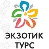 Экзотик Турс   Новосибирск