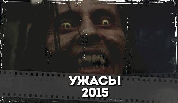Подборка лучших фильмов-ужасов 2015 года ????