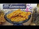 ПОЛЕЗНЫЙ ПЕРЕКУС Батончик без сахара Вкусный пп десерт