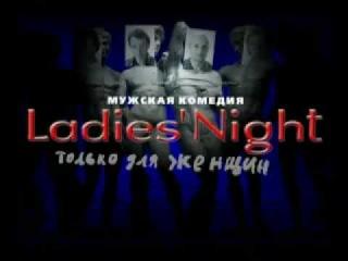 Ролик спектакля «LADIES' NIGHT. Только для женщин»