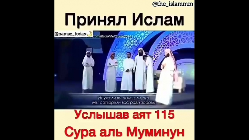 принял Ислам услышав аят 115 суры АЛЬ МУМИНУН