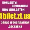 Концерты Житомира (Ваш билет)