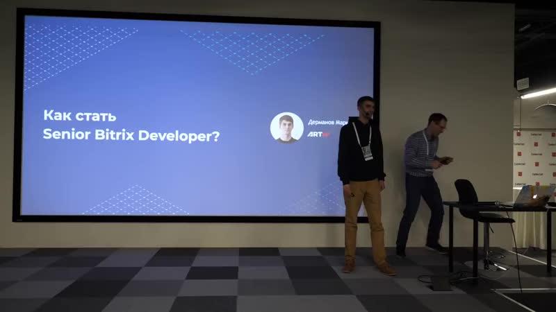 Как стать Senior Bitrix Developer Марк Дерманов, ARTW