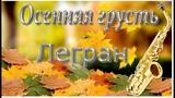 #Осенняя грусть (М.Легран). # Саксофон