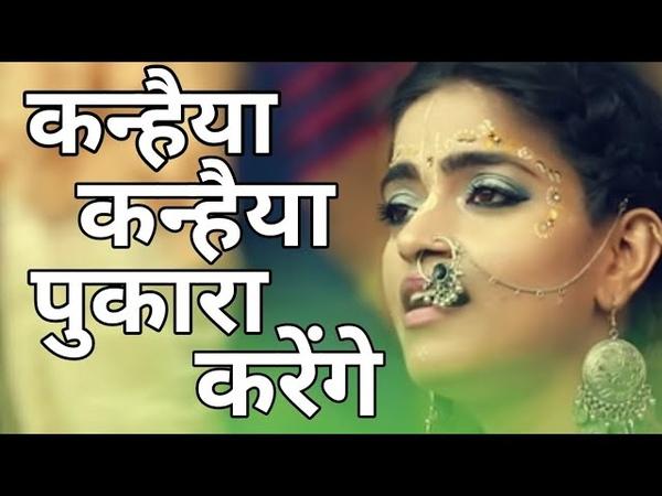 कन्हैया कन्हैया पुकारा करेंगे | Kanhaiya Kanhaiya Pukara Karenge | (Gopi Geet) - Madhavas Rock Ban