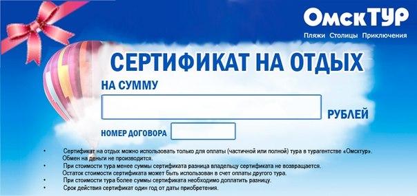 Сертификат на отдых от компании ОМСКТУР
