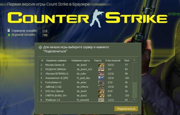 играть онлайн в контр страйк 1 6 русская версия бесплатно