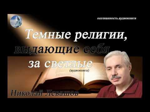 Темные религии,выдающие себя за светлые.Николай Левашов.