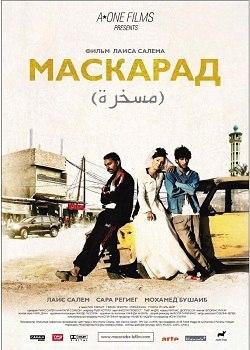 Маскарад (2008)