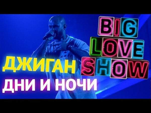 Джиган - Дни и ночи [Big Love Show 2018]