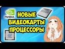 Новые видеокарты: GTX 1180, 1170, 1160 ✅ Новые процессоры от INTEL и AMD (Дата выхода, цена)
