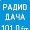 Радио Дача Миасс