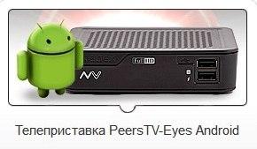 Peers.tv-eyes android