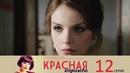 Красная королева. 12 серия