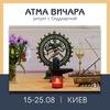 """2019.08.15-25 """"Атма Вичара"""" ритрит в Киеве"""