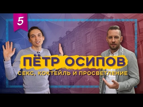Пётр Осипов секс, коктейль и просветление Влог Алексея Похабова Выпуск 5