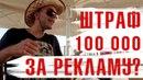 За какие слова в рекламе можно получить штраф 100 000 рублей