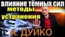 Ощущаете влияние тёмных сил Методы и практики устранения влияния Андрей Дуйко школа Кайлас