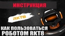 🤖 ИНСТРУКЦИЯ К РОБОТУ RKT8 / RKT8 ROBOT INSTRUCTION
