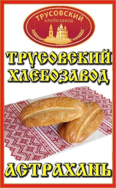 ООО Трусовский хлебозавод ВКонтакте