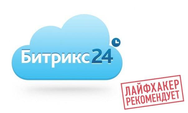 Битрикс24: Dropbox, Skype и Hangouts не нужны →