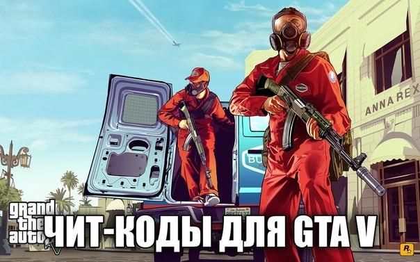 Чит коды GTA% ПК
