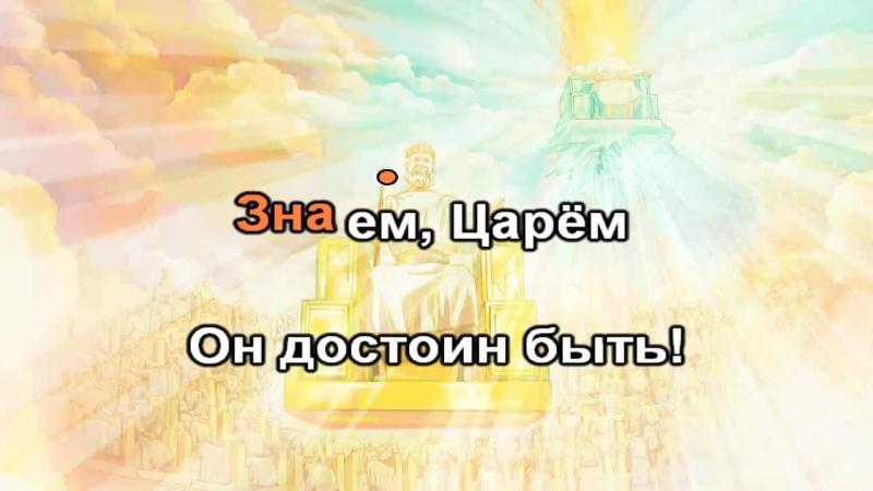 Жизнь Иисуса Христа. Караоке песня. Из рубрики детские песни Стань другом Иеговы