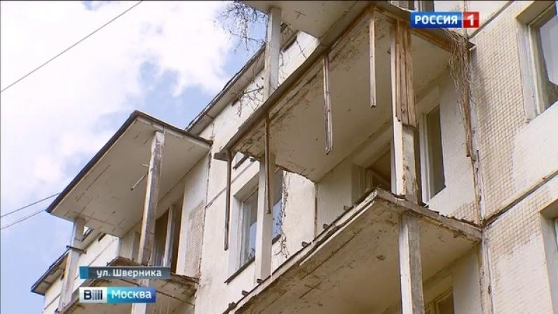 Вести-Москва • Неравный бой за квадратные метры: многодетная московская семья может остаться без жилья
