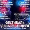 Wallace band на Фестивале св.Андрея Россия - Шот