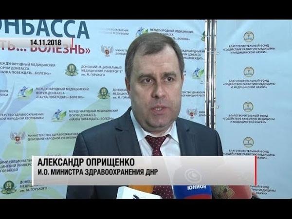 Открытие Международного медицинского форума в Донецке. Актуально. 14.11.18