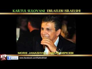MORIS JANASHVILI-DEDAS GEPICEBI