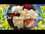 Валерий Залкин и Куклы Напрокат ГОВОРИЛА МАМА (2000г.)