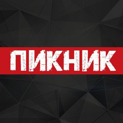 Афиша Ульяновск ПИКНИК / 26 февраля Ульяновск / Левитация
