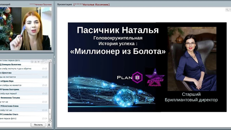 Пасичник Наталья. Мой стиль жизни с командой ЭК 12.12.18