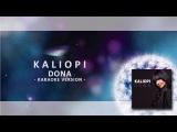 KALIOPI -