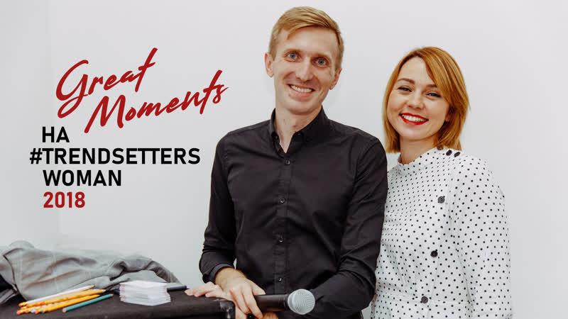 Trendsetters_Woman_Perm Константин Мешков и Ксения Глумова