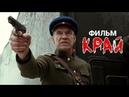 ЭТОТ ФИЛЬМ ЖДАЛИ ВСЕ! Край Русские драмы, фильмы про войну