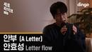 [세로라이브] 안효성 (레터 플로우) - 안부 (A letter) 