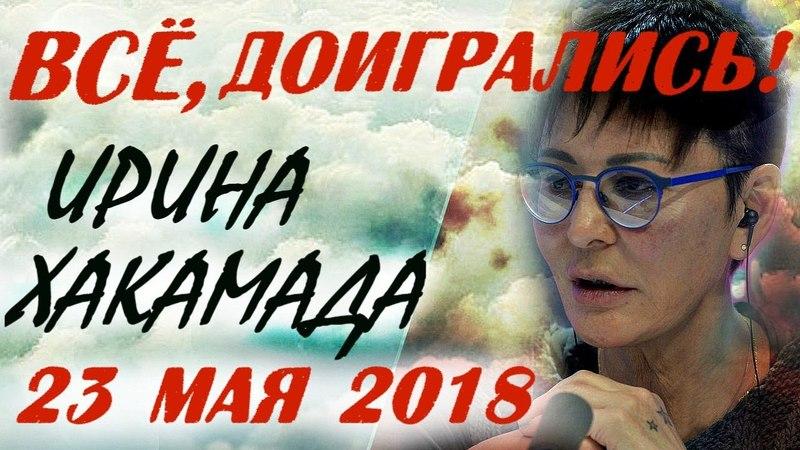 Ирина Хакамада май 2018 последнее интервью Ведущий потерял дар речи