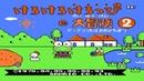 Kero Kero Keroppi no Daibouken 2 прохождение без комментариев