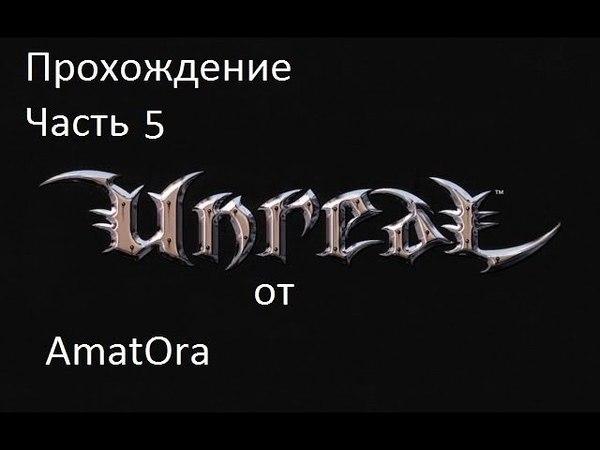 Прохождение Unreal (1998). Часть 5. Деревня. Подземелья Тирраникса. » Freewka.com - Смотреть онлайн в хорощем качестве