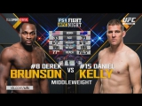 UFC Fight Night 110 Дерек Брансон vs Даниэль Келли полный бой