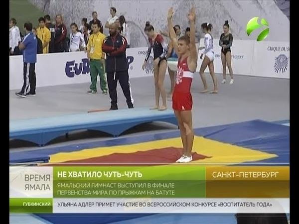 Ямальский спортсмен вышел в финал Первенства мира