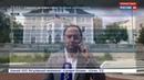 Новости на Россия 24 • Говоря по-ленински: новый посол РФ в США призывает к спокойствию